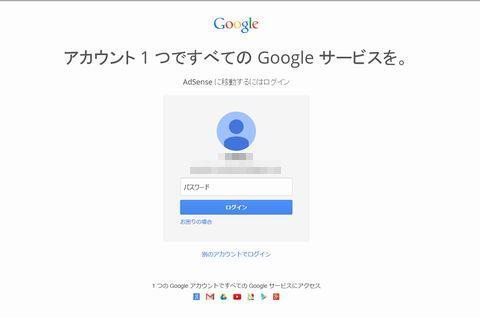 googleアドセンス googleアカウントにログイン