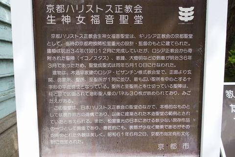 京都ハリストス正教会 説明