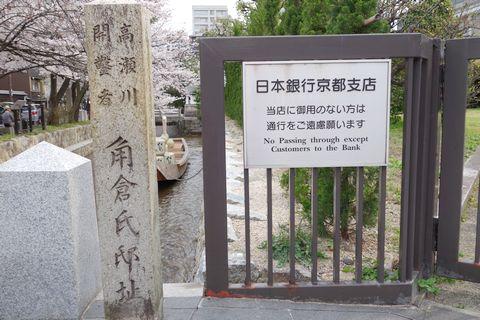 高瀬川一之船入 角倉了以屋敷跡