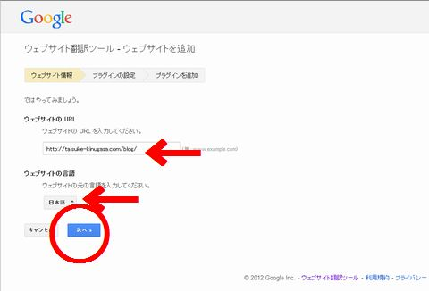 Googleウェブサイト翻訳ツール ウェブサイトを追加