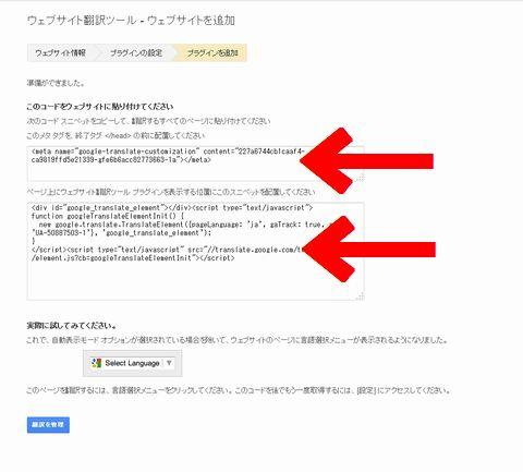 Googleウェブサイト翻訳ツール コード取得