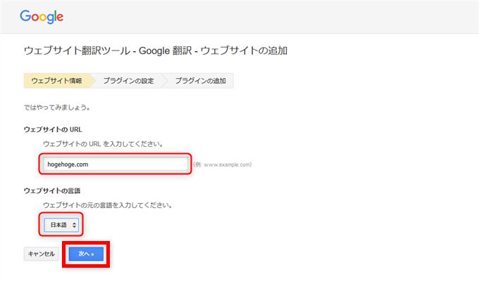 ウェブサイト翻訳ツール 設定