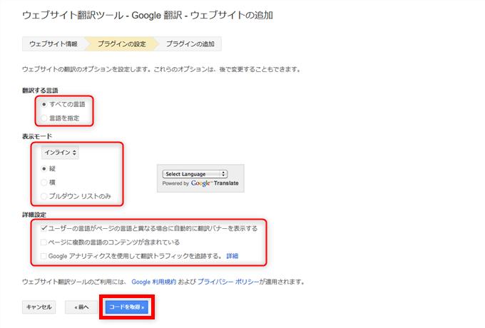 ウェブサイト翻訳ツール プラグインの設定