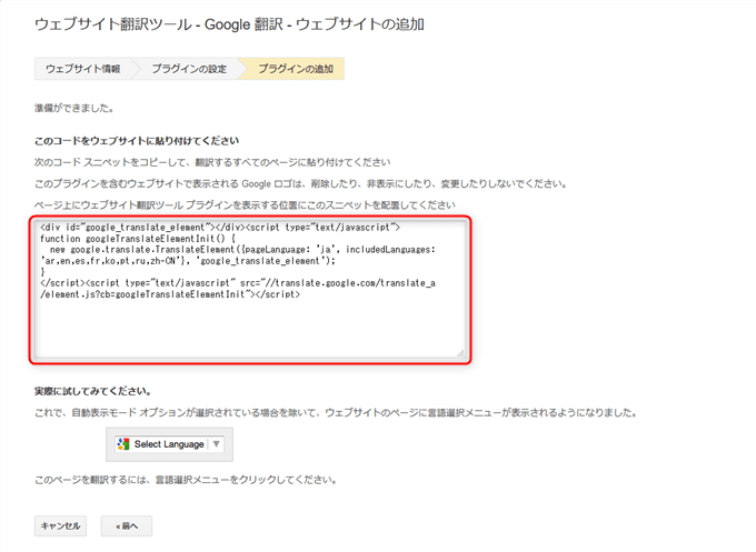ウェブサイト翻訳ツール コード取得