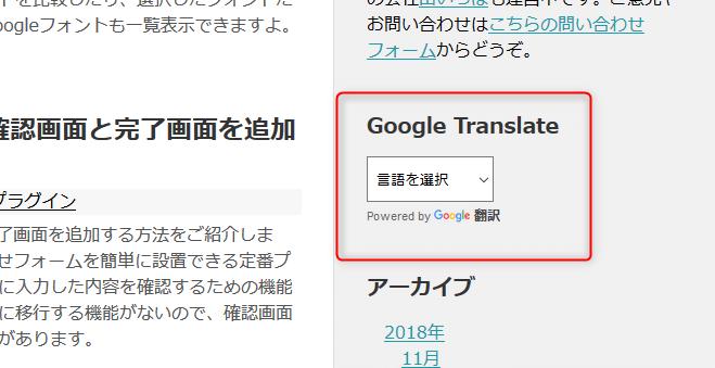 ウェブサイト翻訳ツール設置