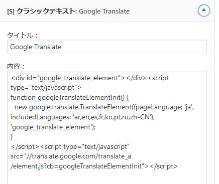 ウェブサイト翻訳ツール コード設置