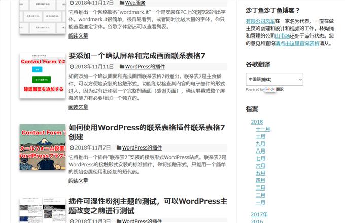 ウェブサイト翻訳ツール 中国語翻訳