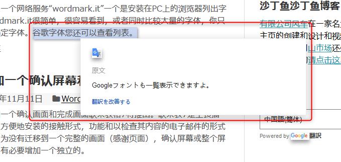 ウェブサイト翻訳ツール 翻訳の改善