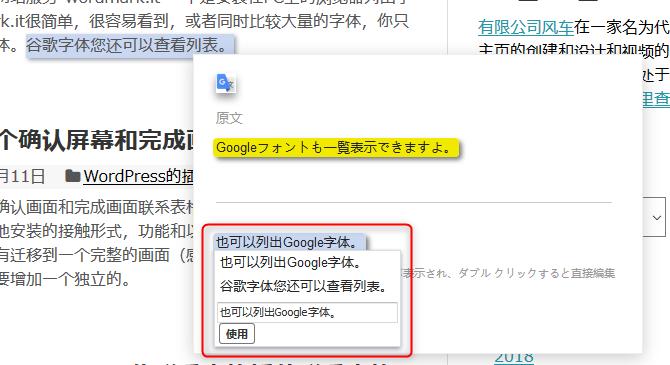 ウェブサイト翻訳ツール 翻訳を改善する