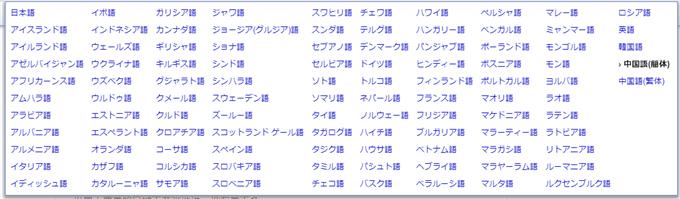 ウェブサイト翻訳ツール 言語選択