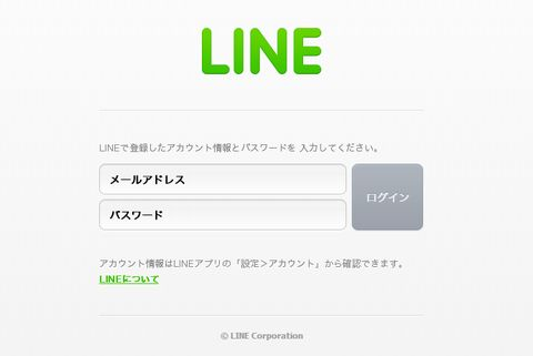 LINE PCログイン画面