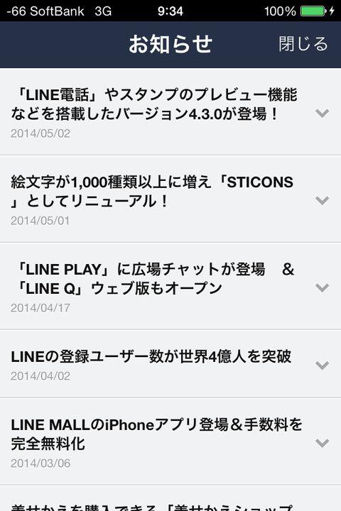 LINEアプリ「お知らせ」配信一覧