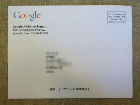 Google Adsense PIN郵便 宛先