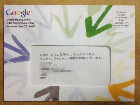 GoogleプレイスPIN郵便