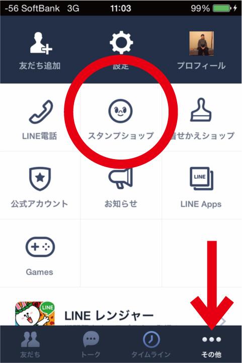 LINEクリエイターズスタンプ スマホアプリから購入