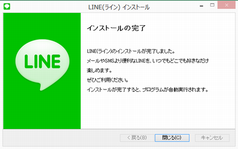 LINEをPCで使う PC用LINEアプリインストール完了