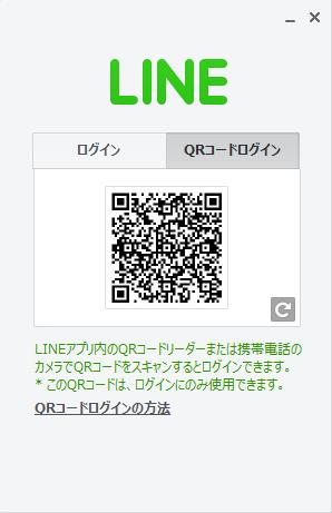 LINEをPCで使う ログイン用QRコード