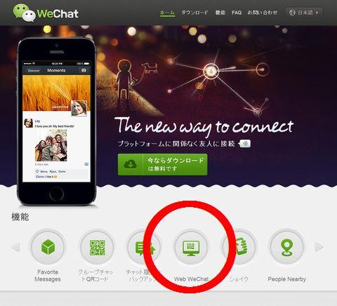 微信WeChat WebWeChat