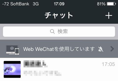 微信WeChat WebWeChatを使用しています