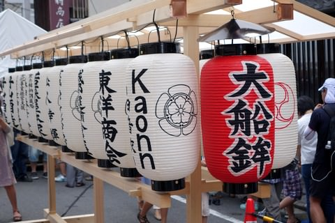 祇園祭後祭 大船鉾 提灯