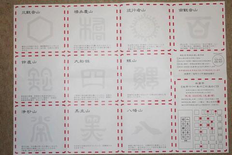 祇園祭後祭 記念手拭集印ご利益めぐり台紙