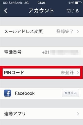 LINE PINコード設定 PINコード選択