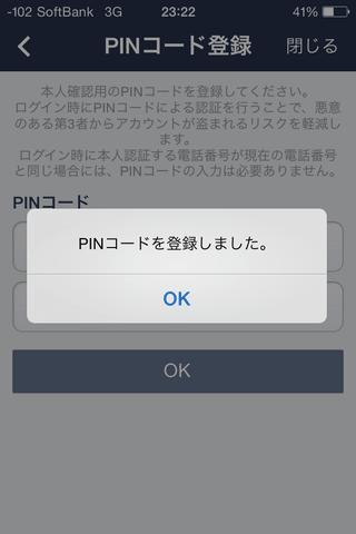 LINE PINコード設定 PINコード登録完了