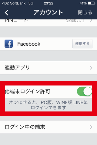 LINE PINコード設定 他端末ログイン許可