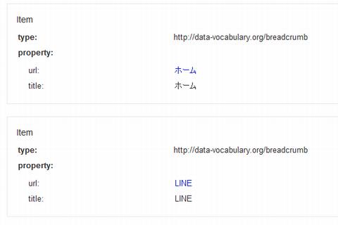 Googleウェブマスターツール 構造化データテストツール パンくず認識