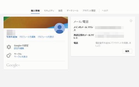 Googleアカウント 編集・設定