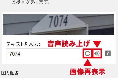 Googleアカウント ロボットによる登録でないことを証明