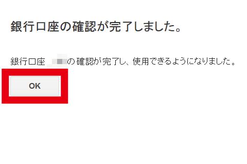 Google Adsense テストデポジット確認完了