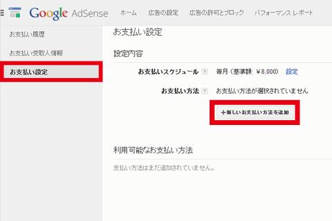 google adsense お支払い設定