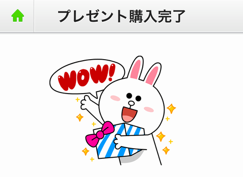 http://wind-mill.co.jp/iwashiblog/wp-content/uploads/2014/08/line-stamp-present1.png