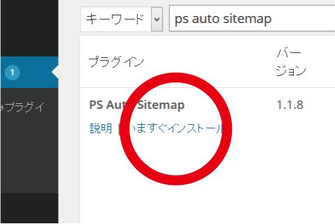 ps auto sitemap プラグインインストール