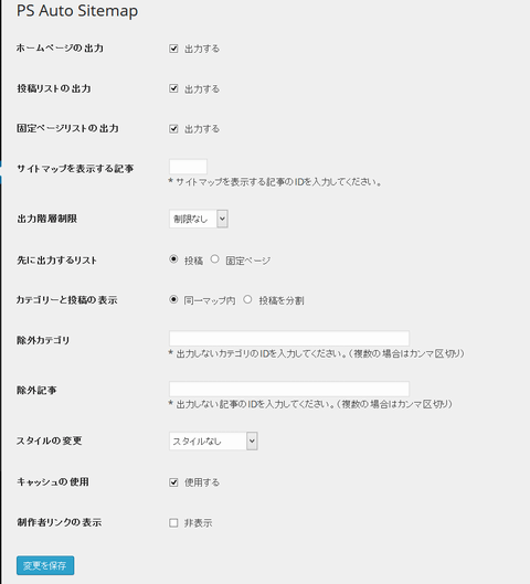 PS Auto sitemap 設定画面