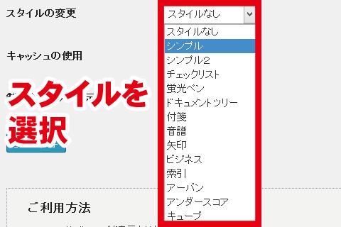PS Auto Sitemap スタイルの変更