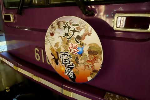 嵐電妖怪電車2014 ヘッドマーク