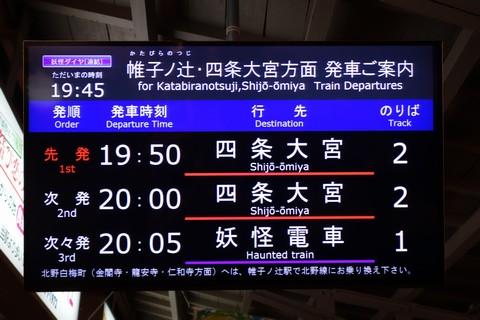 嵐電妖怪電車 嵐山駅発車案内