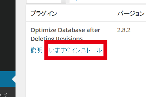 WordPressプラグイン Optimize Database after Deleting Revisions インストール