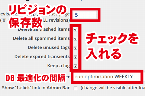 WordPressプラグイン Optimize Database after Deleting Revisions 設定