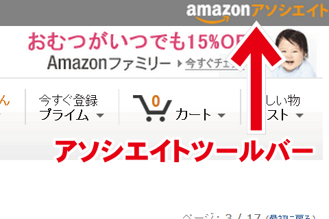 Amazonアソシエイト アソシエイトツールバー