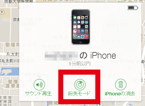 iPhoneを探す 紛失モード