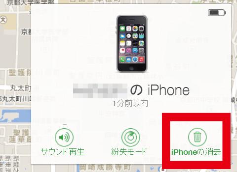 iPhoneを探す iphoneの消去
