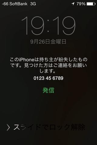 iPhoneを探す 紛失モード iPhoneの表示