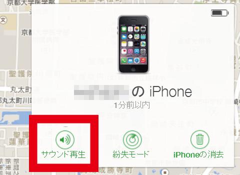 iPhoneを探す サウンド再生