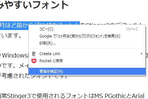 chrome 右クリック 要素を検証