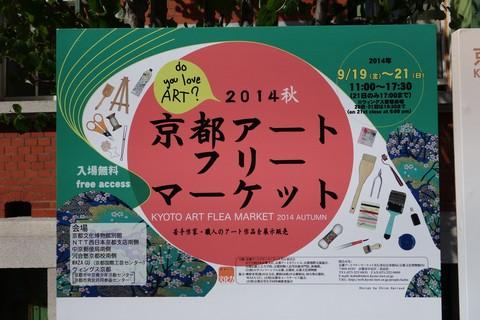 京都アートフリーマーケット2014