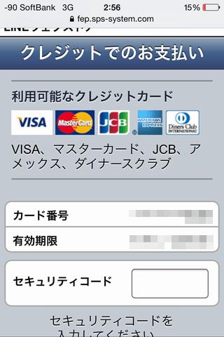 LINEストア LINEスタンププレゼント カード情報入力