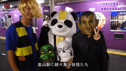 アヤカシノカゼ 嵐電妖怪電車2014